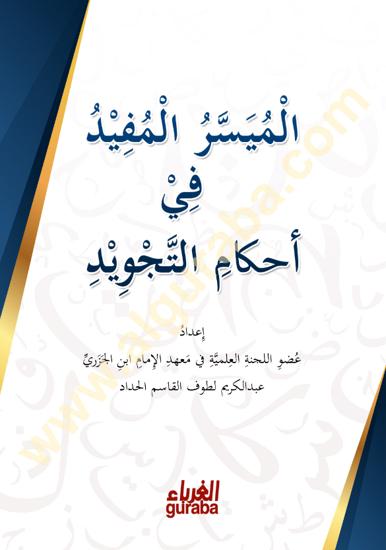 Picture of الميسر المفيد في علم التجويد
