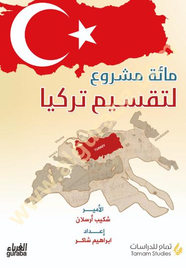 Picture of مائة مشروع لتقسيم تركيا