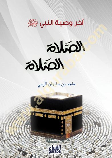 Picture of الصلاة الصلاة