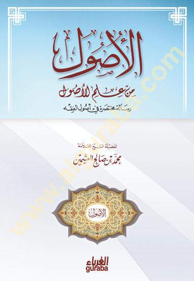 Picture of الأصول من علم الأصول
