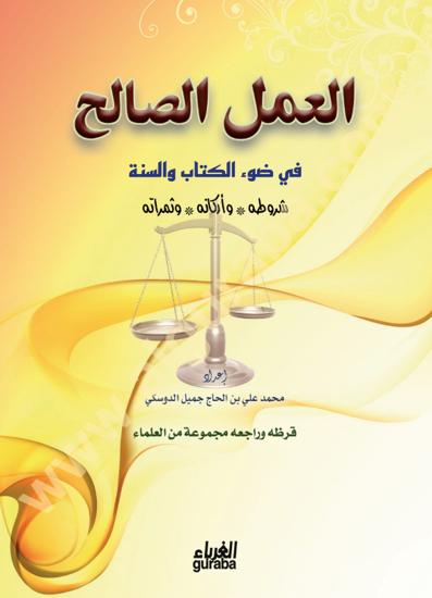Picture of العمل الصالح في ضوء الكتاب والسنة