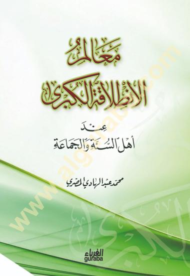Picture of معالم الانطلاقة الكبرى عند أهل السنة والجماعة