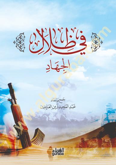 Picture of في ظلال الجهاد