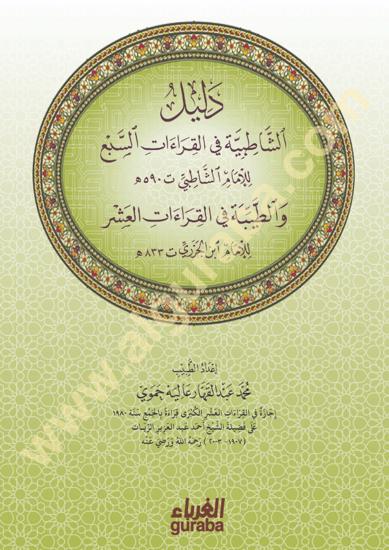 Picture of دليل الشاطبية في القراءات السبع للإمام الشاطبي والطبية في القراءت العشر لابن الجزري