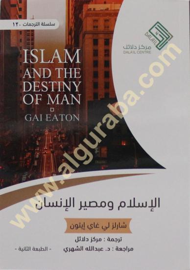 Picture of الإسلام ومصير الإنسان