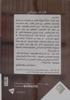 Picture of الأثر الاستشراقي في موقف التغريبيين من السنّة النبوية وعلومها عرضًا ونقدًا
