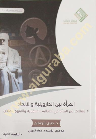 Picture of المرأة بين الداروينية والإلحاد