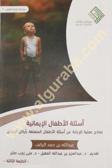 Picture of أسئلة الأطفال الإيمانية