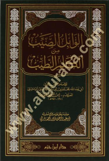 Picture of الوابل الصيب من الكلم الطيب