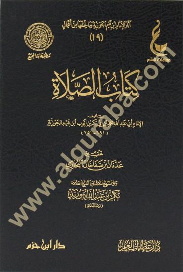 Picture of كتاب الصلاة