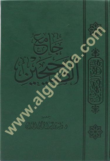 Picture of الجامع بين الصحيحين
