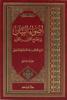 Picture of أضواء البيان في إيضاح القرآن بالقرآن