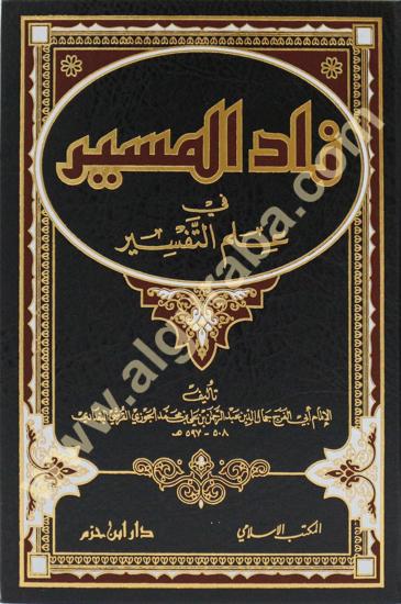 Picture of زاد المسير في علم التفسير