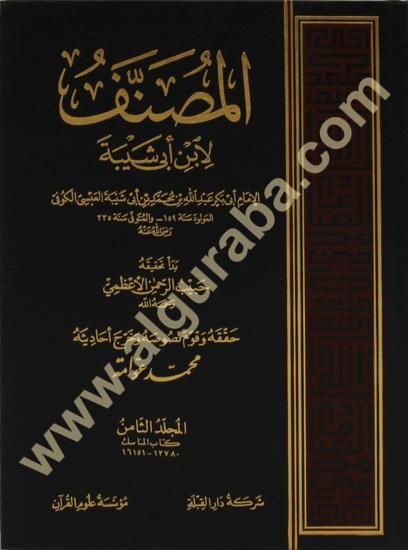 Picture of المصنف لابن أبي شيبة