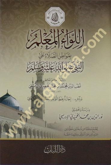 Picture of اللواء المعلم بمواطن الصلاة على النبي صلى الله عليه وسلم