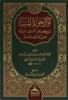Picture of الأرجوزة المئية في ذكر حال أشرف البرية صلى الله عليه وسلم
