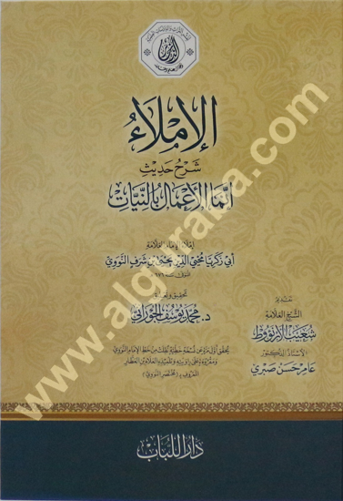 Picture of الإملاء شرح حديث إنما الأعمال بالنيات