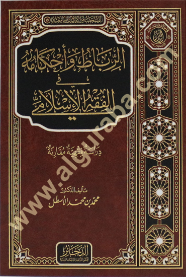 Picture of الرابط وأحكامه في الفقه الإسلامي