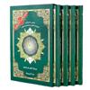 Picture of مصحف التجويد المجزأ مع كلمات القرآن تفسير وبيان