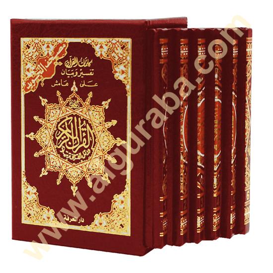 Picture of مصحف التجويد مع كلمات القرآن تفسير وبيان