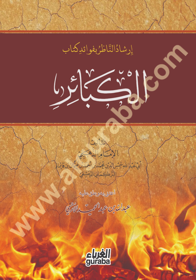 Picture of إرشاد الناظر بفوائد كتاب الكبائر
