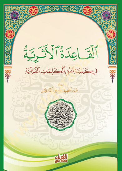 Picture of القاعدة الاثرية في تعليم قراءة القرآن واللغة العربية