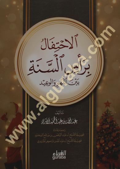 Picture of الاحتفال برأس السنة بين اللهو والوعيد