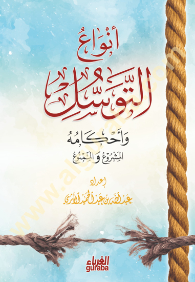 Picture of أنواع التوسل وأحكامه بين المشروع والممنوع