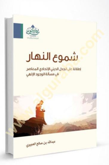 Picture of شموع النهار