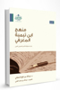 """Picture of Ibn Taymiyya""""s Knowladge approach"""