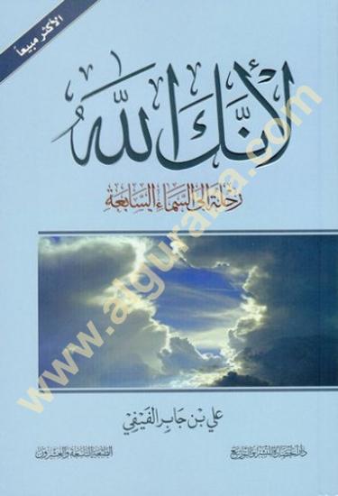 Picture of لأنك الله رحلة إلى السماء السابعة