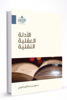 Picture of al'adilat alnaqliat aleaqlia Book
