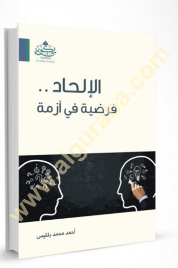 Picture of al'iilhad fardiat fi 'azma Book