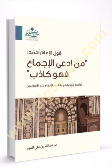 Picture of قول الإمام أحمد: (من ادعى الإجماع فهو كاذب)