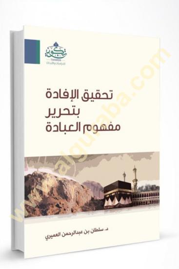 Picture of تحقيق الإفادة بتحرير مفهوم العبادة