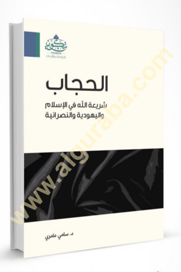 Picture of الحجاب شريعة الله في الإسلام واليهودية والنصرانية