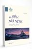 Picture of براهين وجود الله في النفس والعقل والعلم
