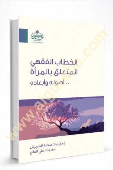 Picture of الخطاب الفقهي المتعلق بالمرأة أصوله وأبعاده