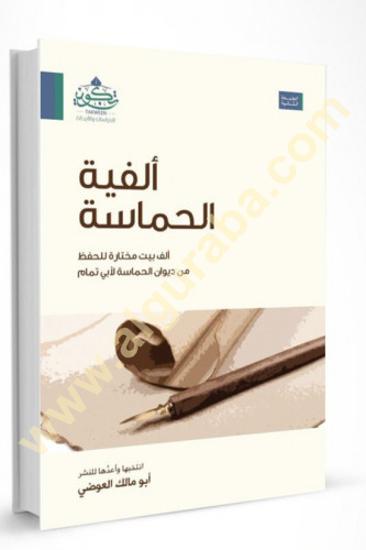Picture of ألفية الحماسة