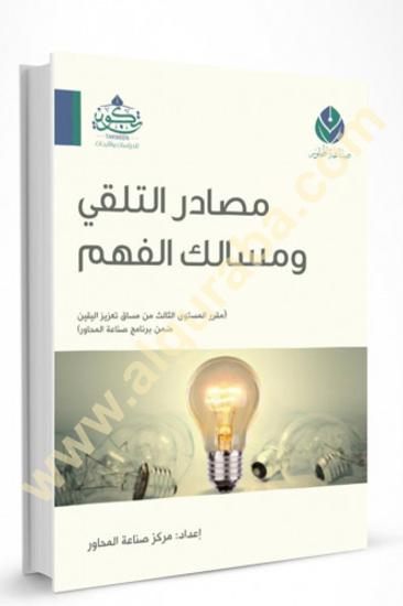 Picture of مصادر التلقي ومسالك الفهم