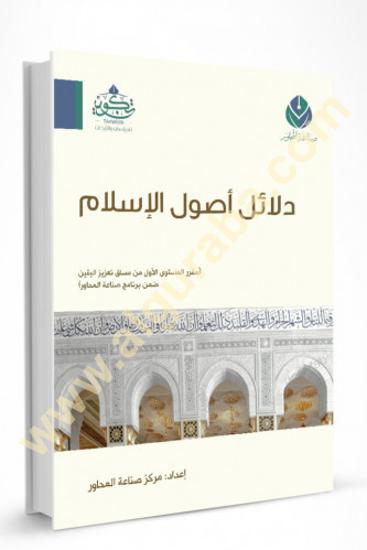 Picture of دلائل أصول الإسلام