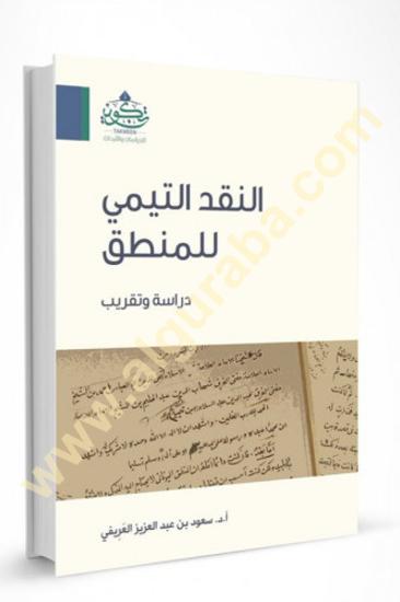 Picture of النقد التيمي للمنطق