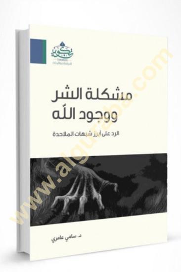Picture of مشكلة الشر ووجود الله