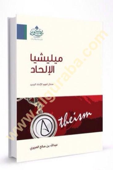 Picture of ميليشيا الإلحاد