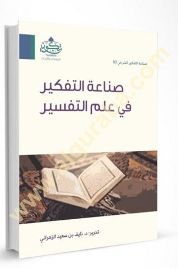 Picture of صناعة التفكير في علم التفسير