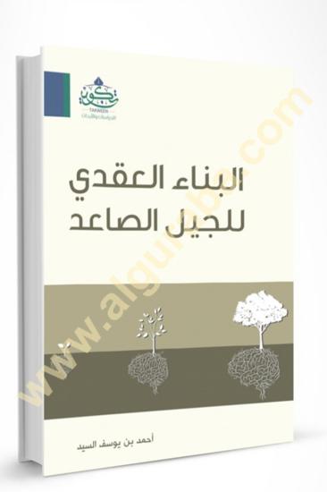 Picture of البناء العقدي للجيل الصاعد