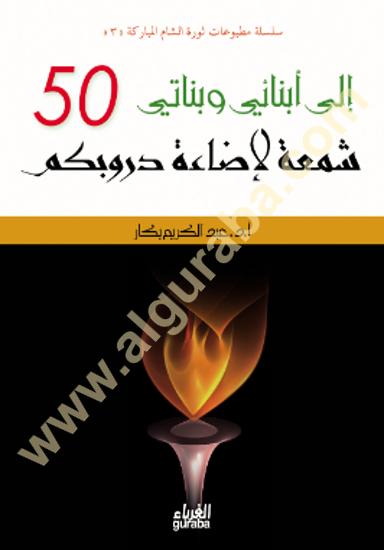 Picture of إلى أبنائى وبناتي 50 شمعة لإضاءة دروبكم