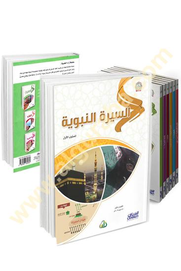 Picture of سلسلة كتب أكادمية زاد المستوى الثاني (7 كتب)