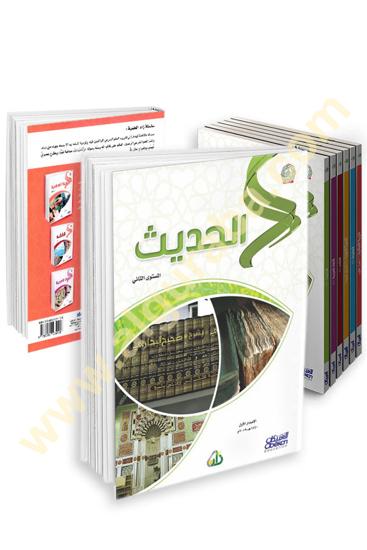 Picture of سلسلة كتب أكادمية زاد المستوى الرابع (7 كتب)