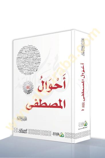 Picture of أحوال المصطفى صلى الله عليه وسلم